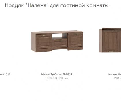 -шкафы-и-тумба