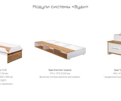 -кровать-ящики-тумба