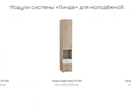 -шкафы