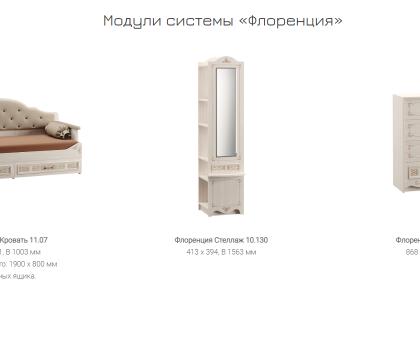 -кровать-стеллаж-комод
